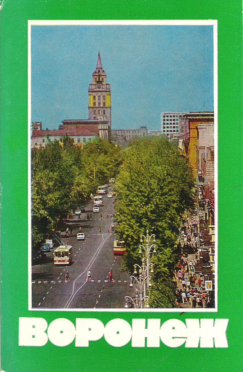 Воронеж (набор из 18 открыток)