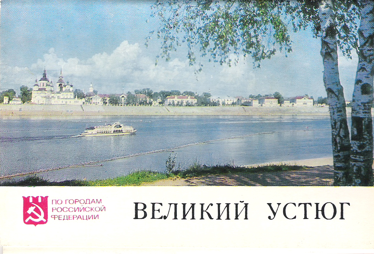 Великий Устюг (набор из 16 открыток)