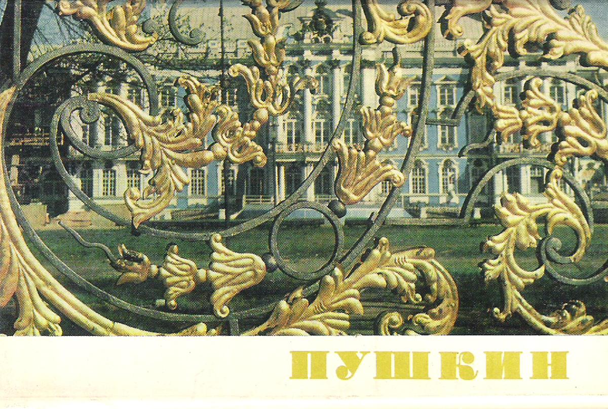 Пушкин (набор из 12 открыток) ирина круглова максим китаев хеллоу хуман набор из 12 открыток