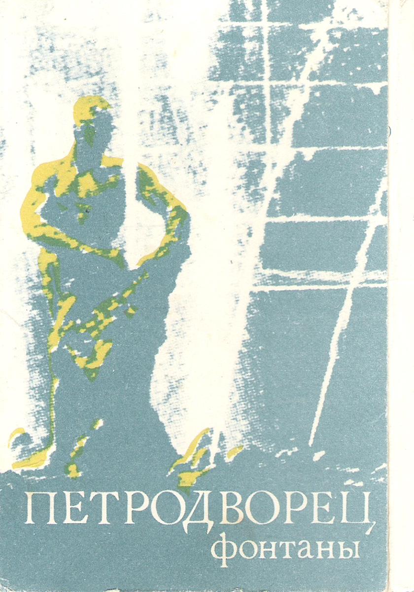 Петродворец. Фонтаны (набор из 15 открыток) бассейны и фонтаны