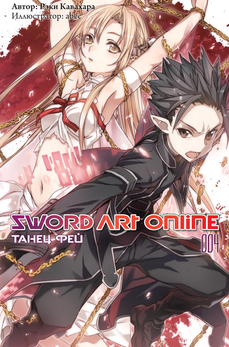 Фото - Рэки Кавахара Sword Art Online: Танец фей. Том 4 кавахара р sword art online том 5 призрачная пуля