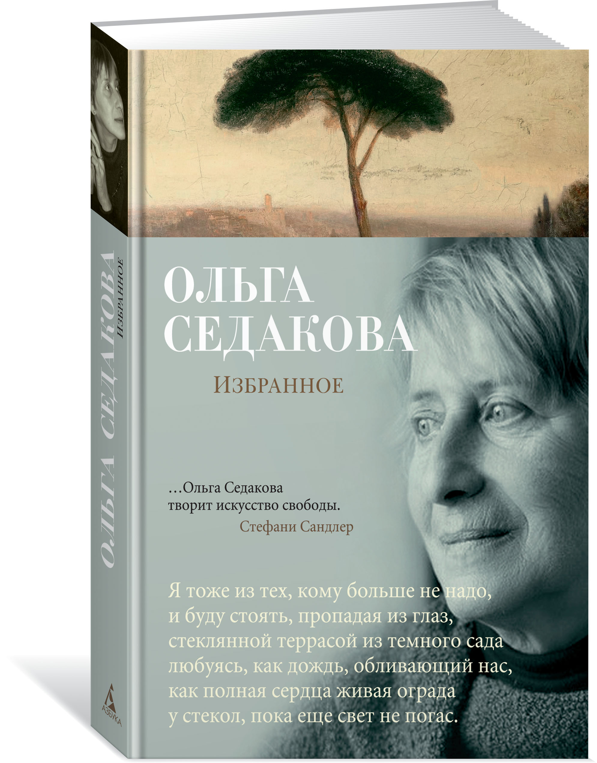 Ольга Седакова Избранное