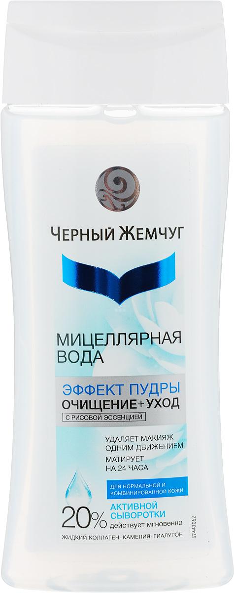 Черный жемчуг Мицеллярная вода для нормальной и комбинированной кожи, 200 мл gamarde мицеллярная вода нежность 200 мл