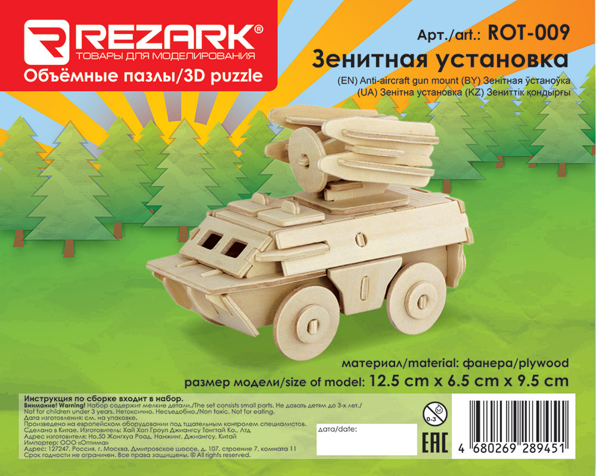 Rezark 3D Пазл Зенитная установка