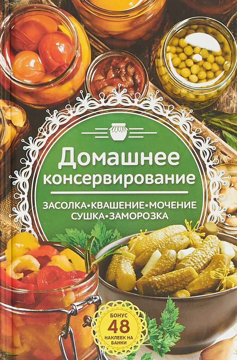 Домашнее консервирование..Засолка. Квашение. Мочение. Сушка. Заморозка консервирование forever овощи и грибы