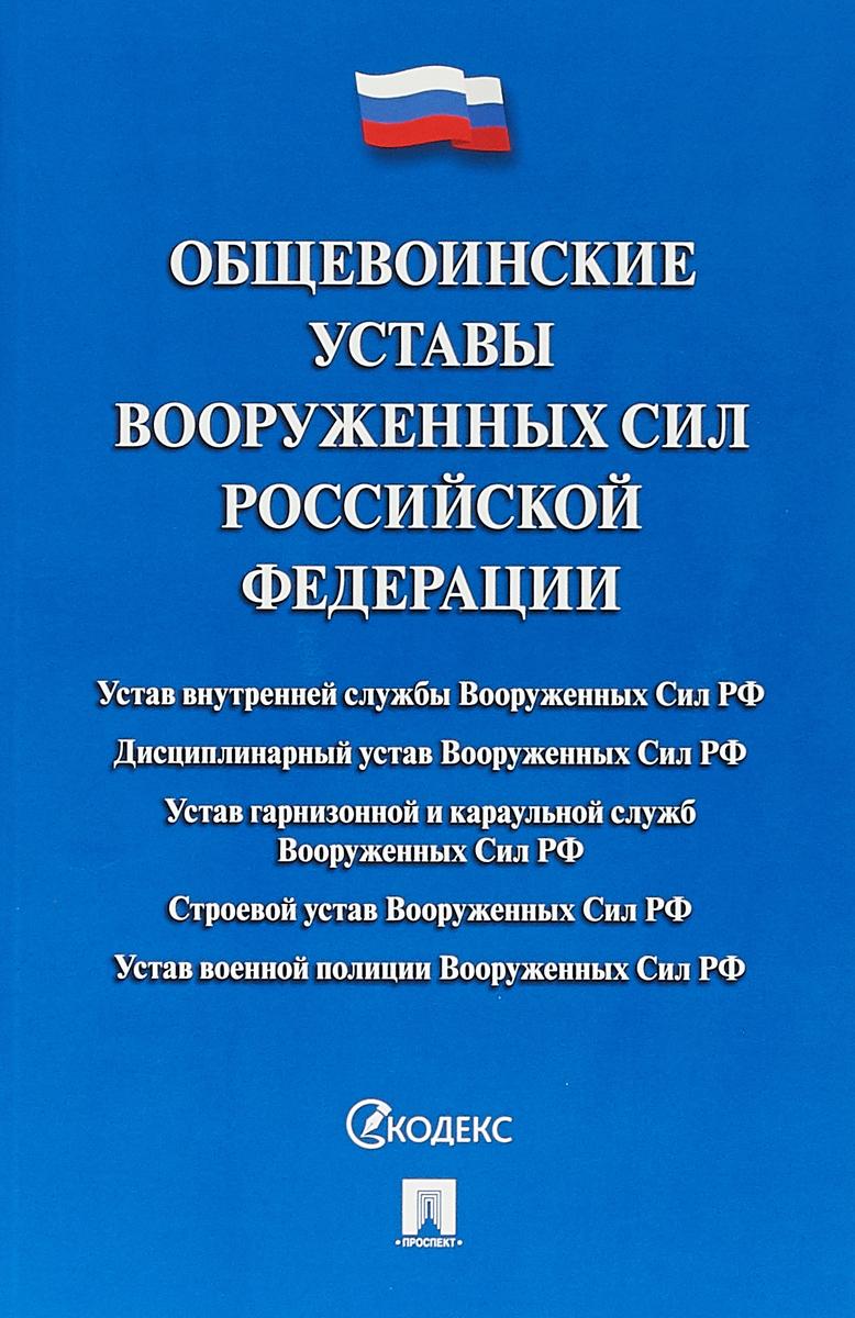 Общевоинские уставы Вооруженных сил Российской Федерации. Сборник нормативных правовых актов ISBN: 978-5-392-28594-5