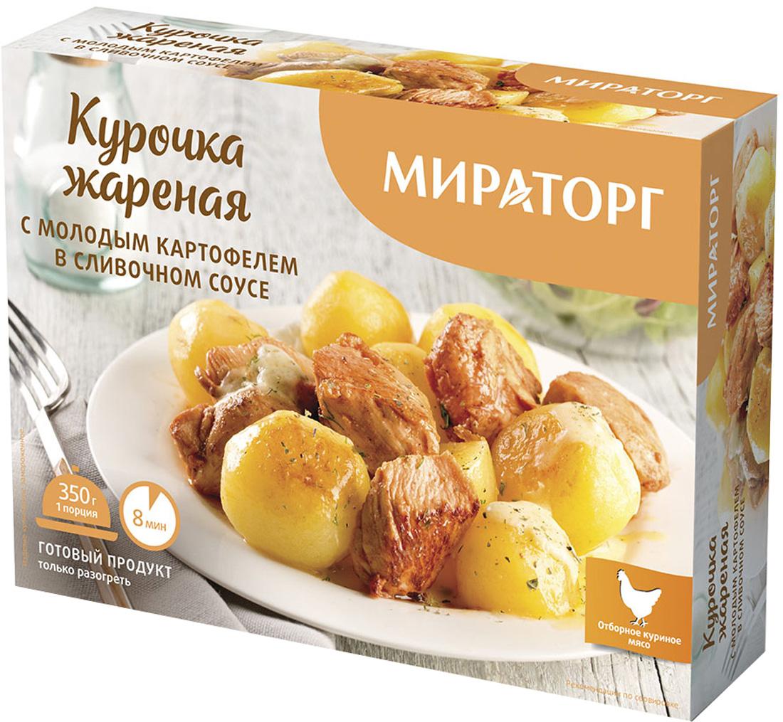 Курочка жареная с молодым картофелем в сливочном соусе Мираторг, 350 г