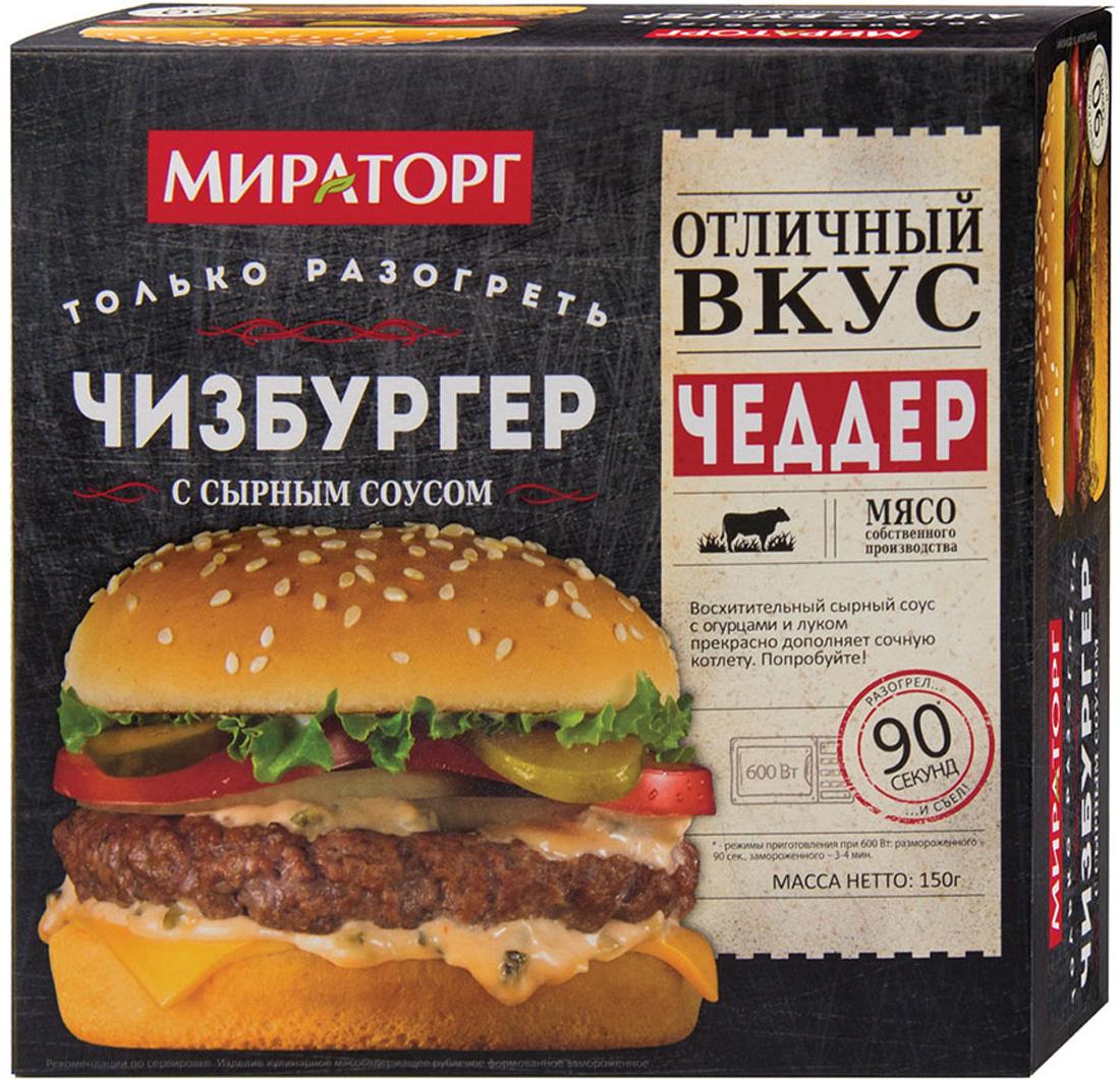 Чизбургер с сырным соусом Мираторг, 150 г
