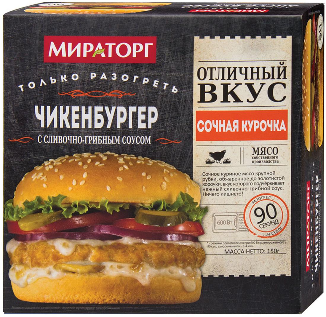 Чикенбургер со сливочно-грибным соусом Мираторг, 150 г соус kuhne чесночный сливочно пикантный