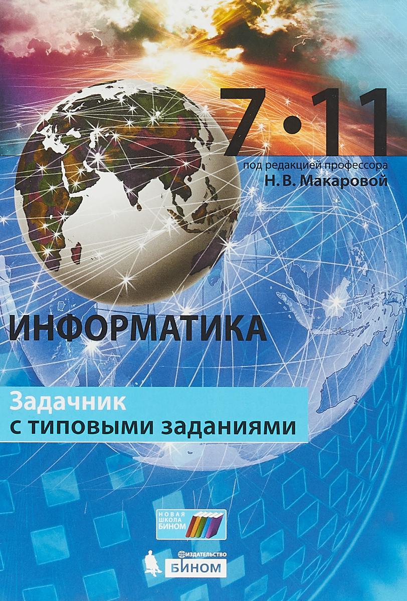Макарова Информатика. 7–11 классы: задачник с типовыми заданиями. (ФГОС)
