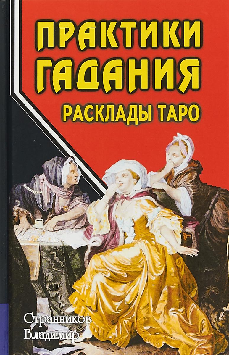 Практики гадания: расклады Таро. / Изд.3