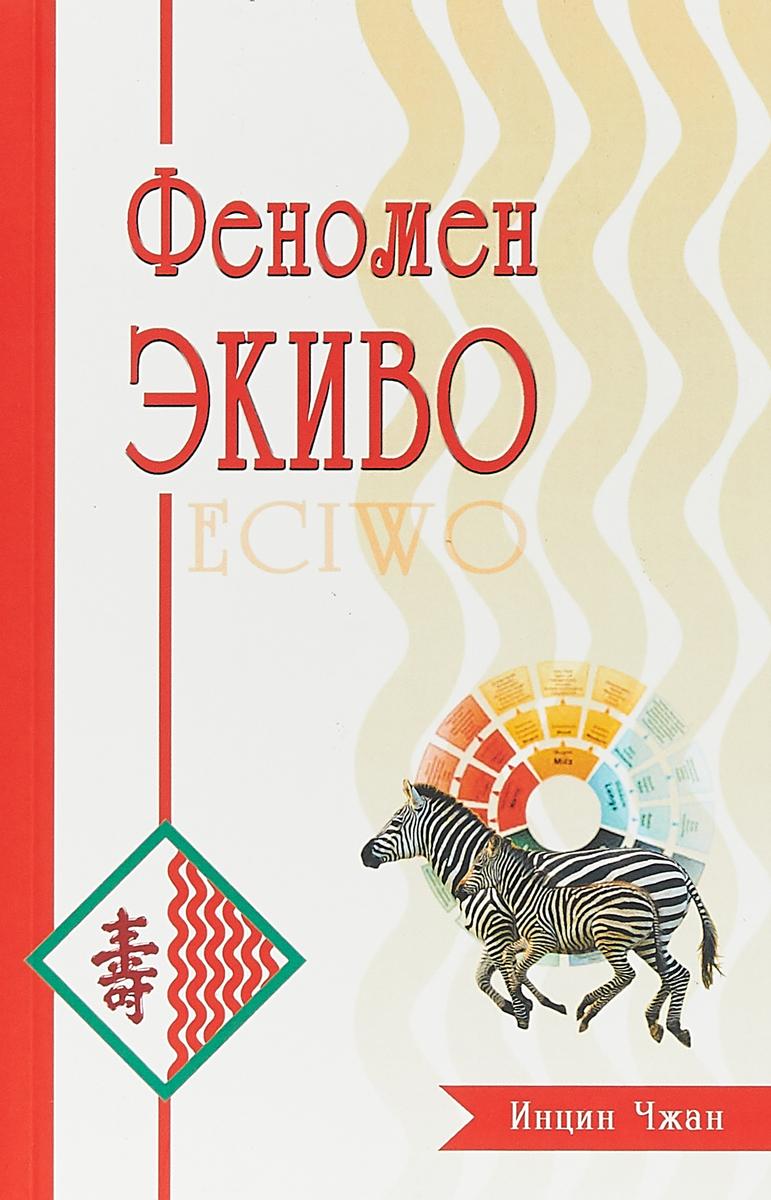Zakazat.ru Феномен ЭКИВО. / Изд.2