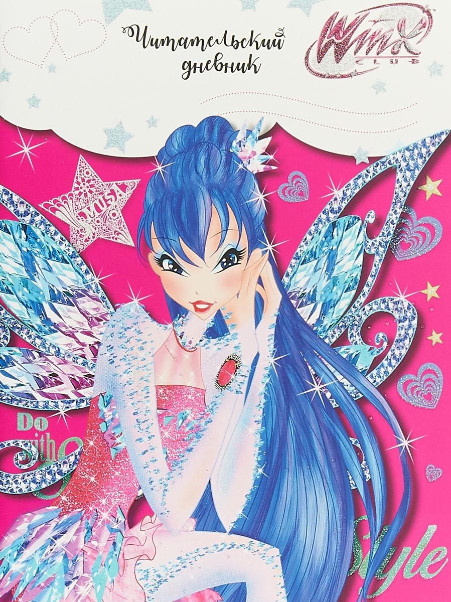 Читательский дневник. Winx (Муза) ISBN: 978-5-04-093752-3 звездная принцесса читательский дневник isbn 978 5 04 092284 0