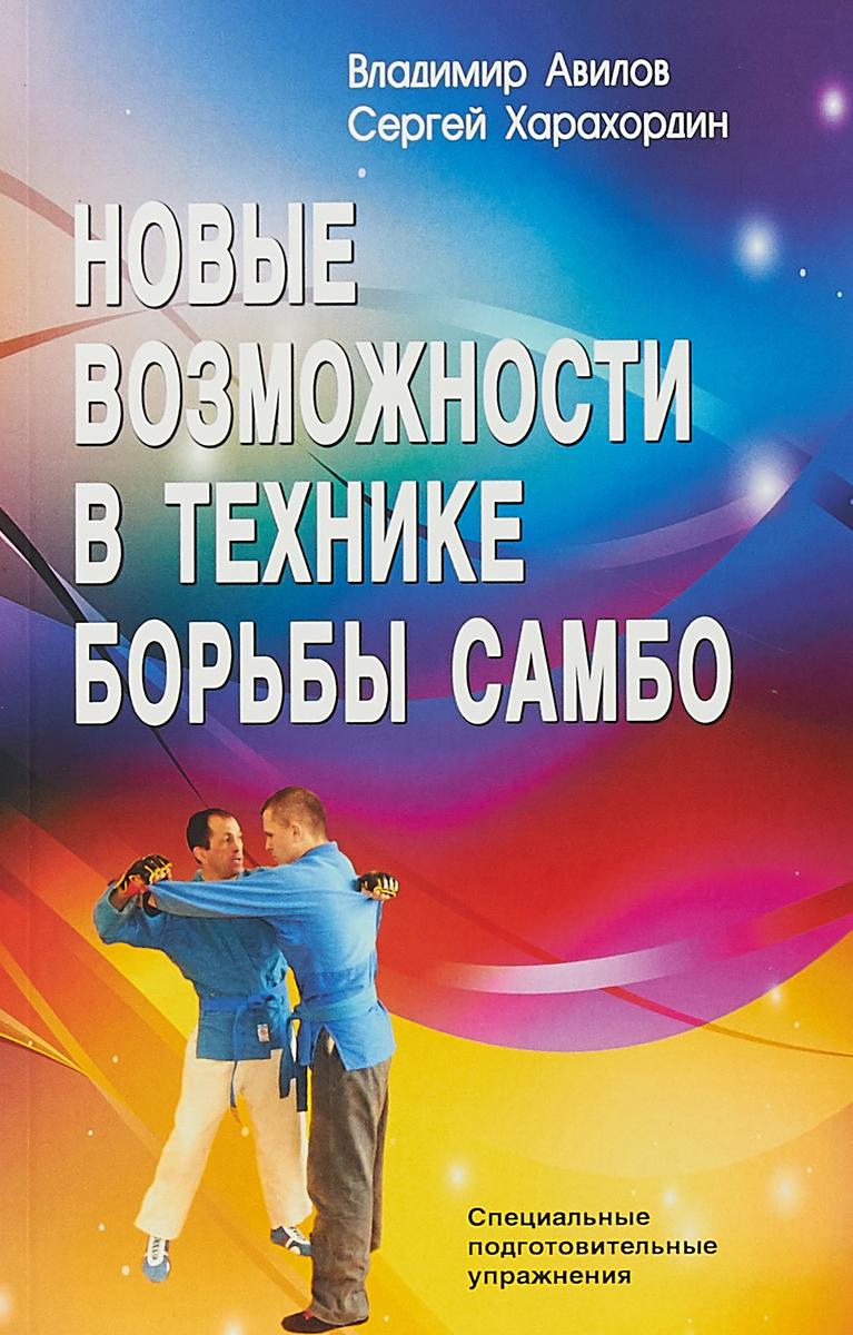 Zakazat.ru Новые возможности в технике борьбы самбо / Изд.2