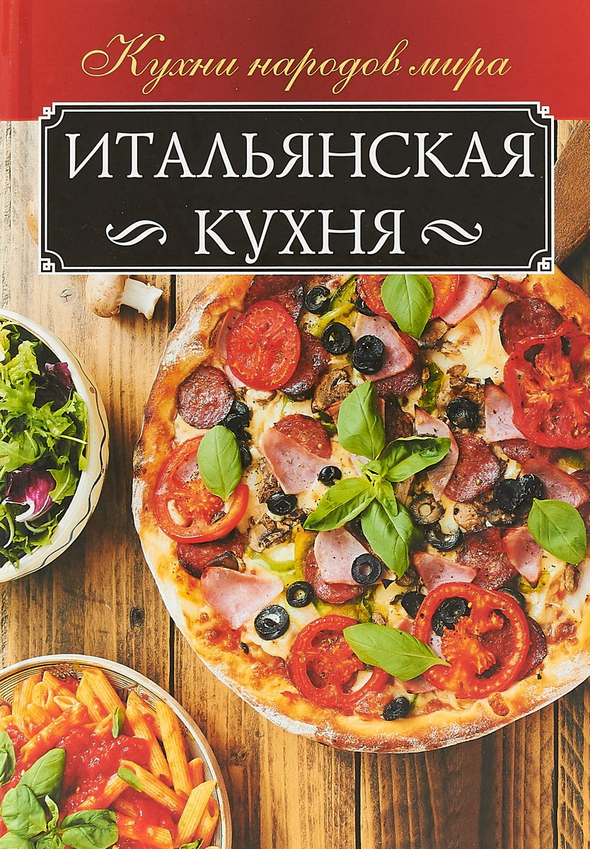Анна Мойсеенко Итальянская кухня кашин с сост лучшие рецепты итальянской кухни пицца и макароны