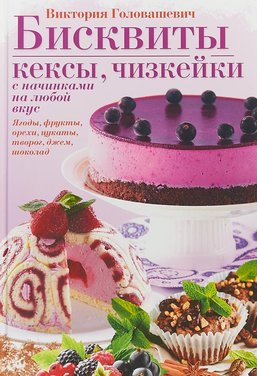 Бисквиты, кексы, чизкейки с начинками на любой вкус. фруктовница 2 уровня кексы