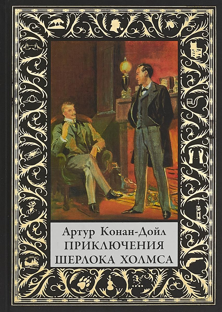 Приключения Шерлока Холмса приключения шерлока холмса собака баскервилей