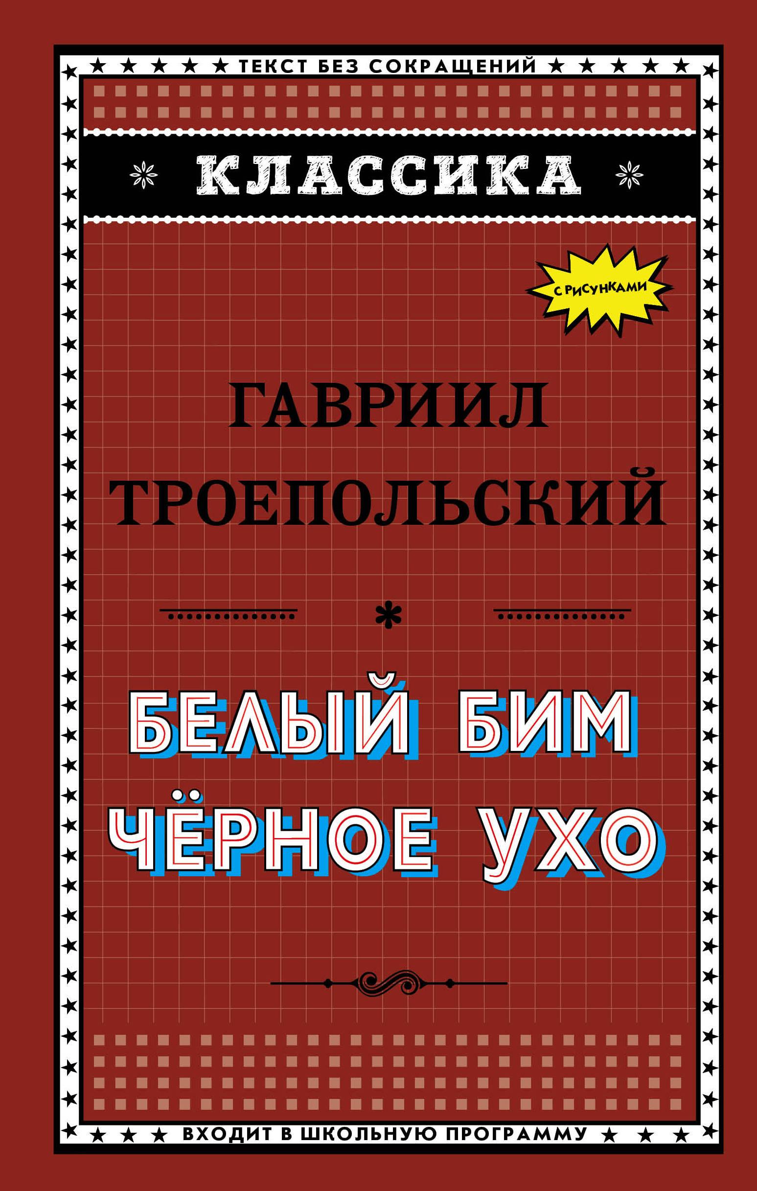 Белый Бим Чёрное ухо, Троепольский Гавриил Николаевич