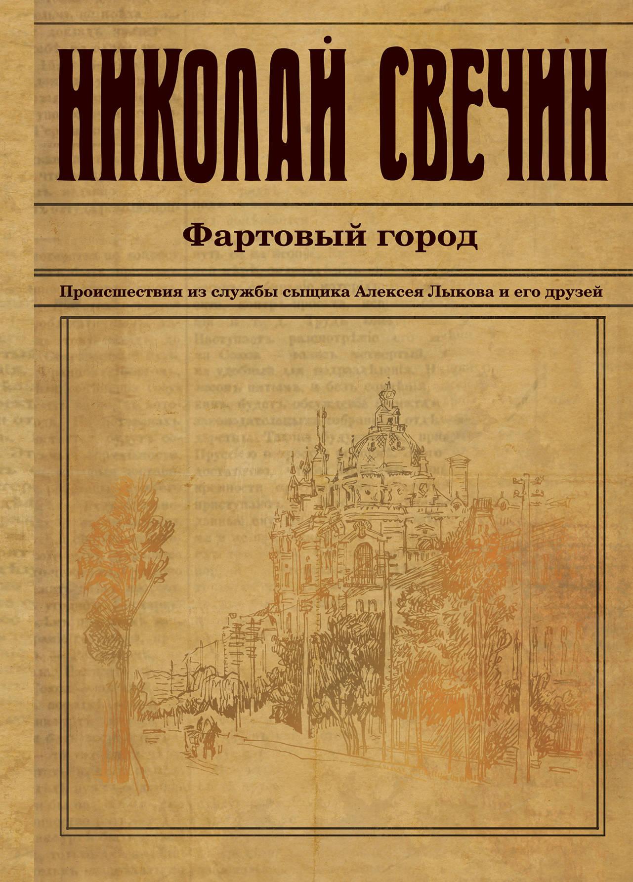Свечин Николай Фартовый город