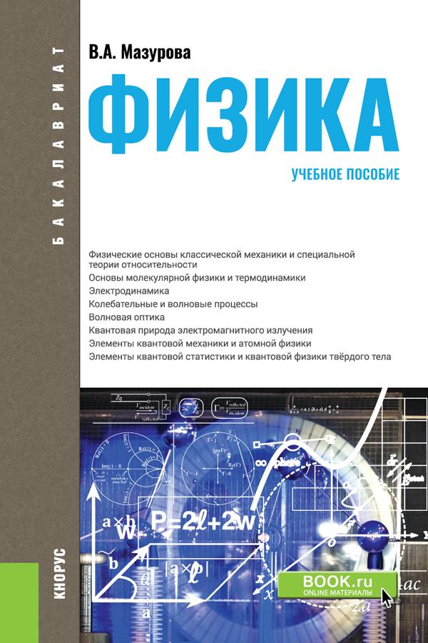 В. А. Мазурова Физика. Учебное пособие в а варданян физические основы оптики