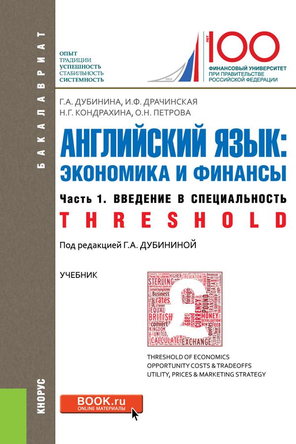 Английский язык. Экономика и финансы. Учебник. Часть 1. Введение в специальность