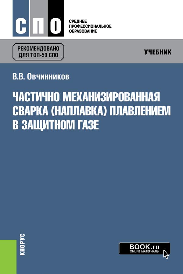 В. В. Овчинников Частично механизированная сварка (наплавка) плавлением в защитном газе. Учебник в в овчинников частично механизированная сварка наплавка плавлением в защитном газе учебник