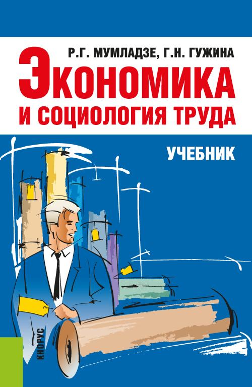 Р. Г. Мумладзе, Г. Н. Гужина Экономика и социология труда. Учебник гулаг экономика принудительного труда