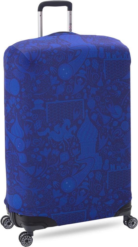 Стильный и практичный чехол защитит ваш чемодан. Размер L (большой) предназначен для чемоданов высотой от 75 см до 85 см. Благодаря прочной и эластичной ткани чехол отлично садится на любой чемодан. Внизу чехла - упрочненная молния- трактор. Ткань чехла приятная на ощупь, не скользит и легко надевается на чемодан.  Чехол для чемодана это: • Защита от пыли, грязи и разных повреждений.  • Экономия денег и времени на обмотке пленкой чемодана в аэропорту. • Защита от вскрытия. • Яркая индивидуальность. Вы никогда не перепутаете свой чемодан с чужим как на багажной ленте в аэропорту, так и в автобусе.