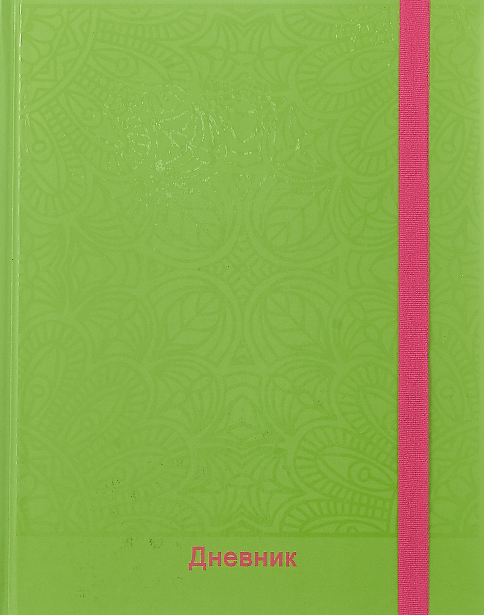 Бриз Дневник школьный цвет зеленый ДШУР-3148 дневник школьный кошечка 46346