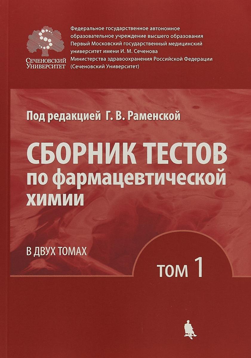 Г.В. Раменская Сборник тестов по фармацевтической химии т.1 ISBN: 978-5-00101-167-5