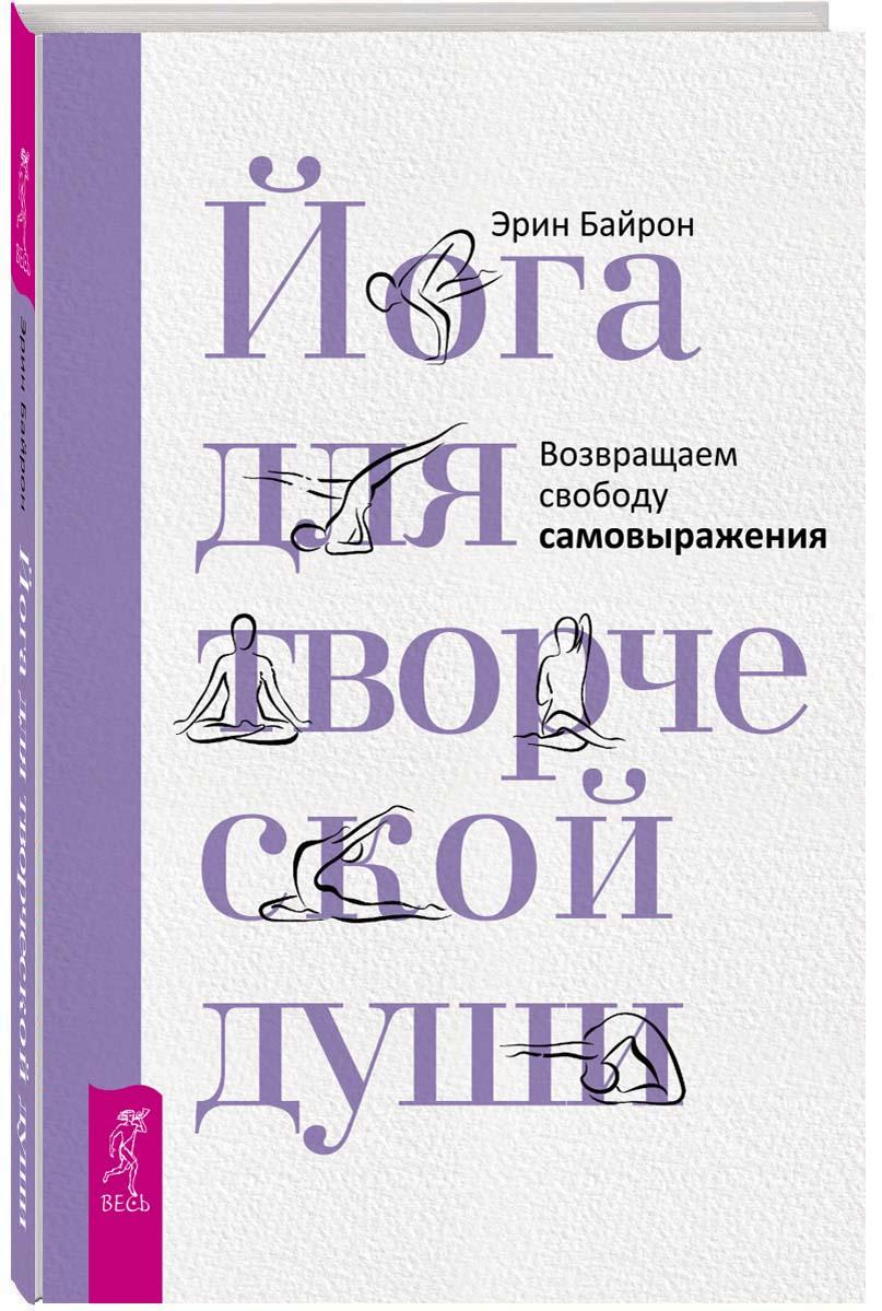 Эрин Байрон Йога для творческой души. Возвращаем свободу самовыражения ISBN: 978-5-9573-3336-4