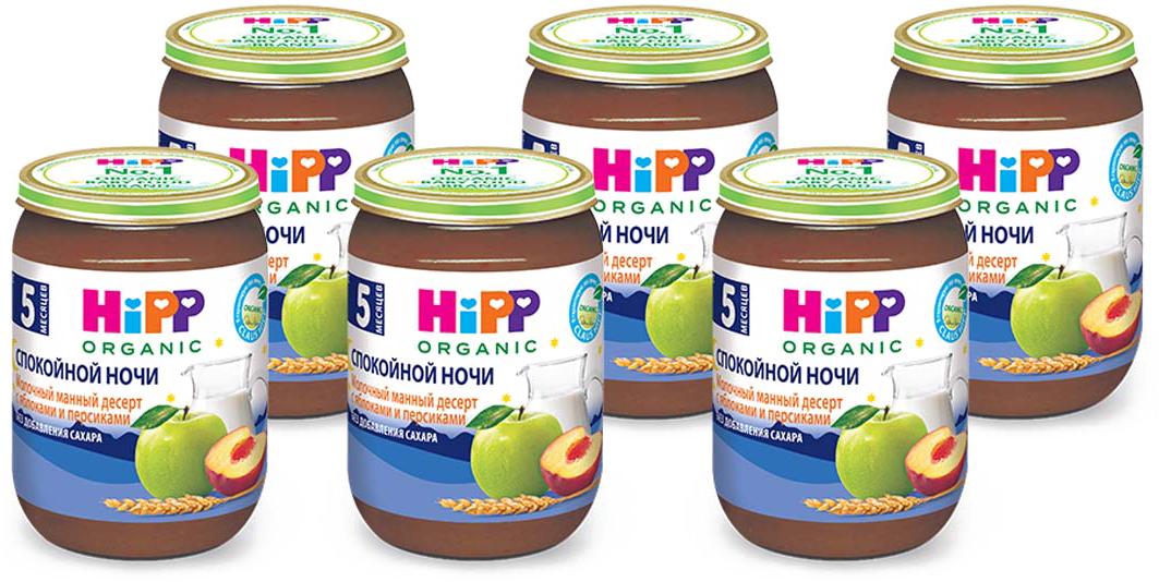 Hipp пюре Спокойной Ночи молочный манный десерт с яблоками и персиками, с 5 месяцев, 6 шт по 190 г цена 2017