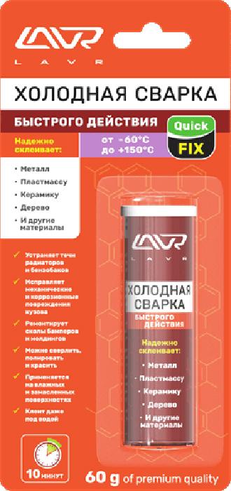 """Холодная сварка LAVR """"QuickFIX"""", быстрого действия, 60 г"""