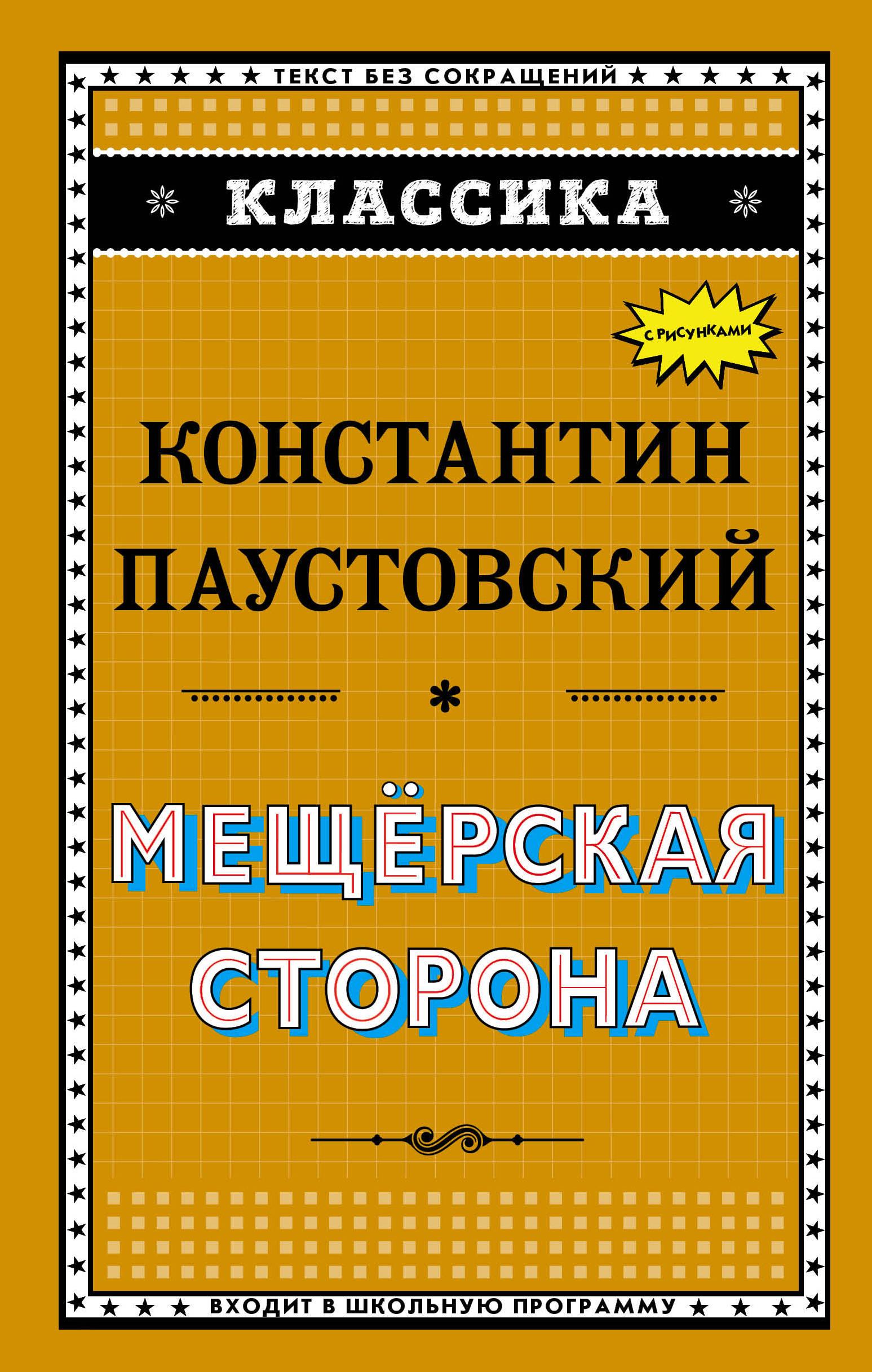 Константин Паустовский Мещёрская сторона цены онлайн