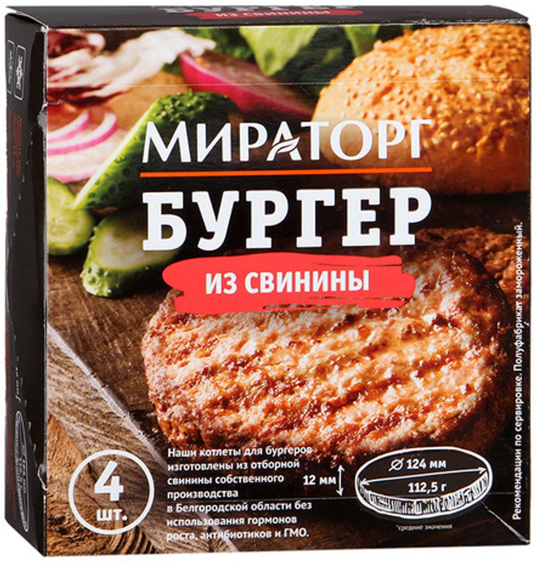 Котлеты для бургеров из свинины Мираторг, 450г