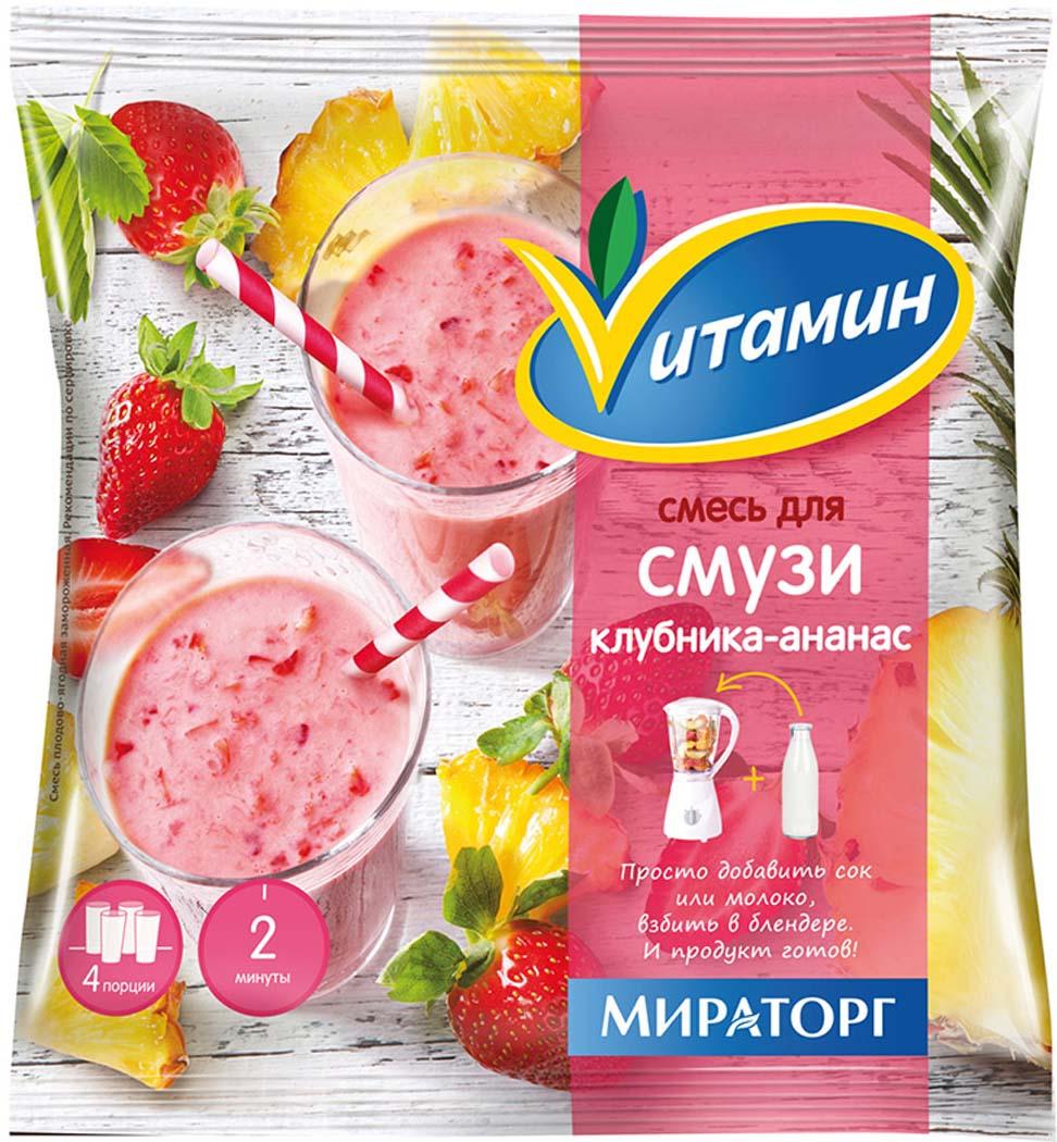 Смесь для Смузи клубника-ананас Vитамин, 300 г, Мираторг