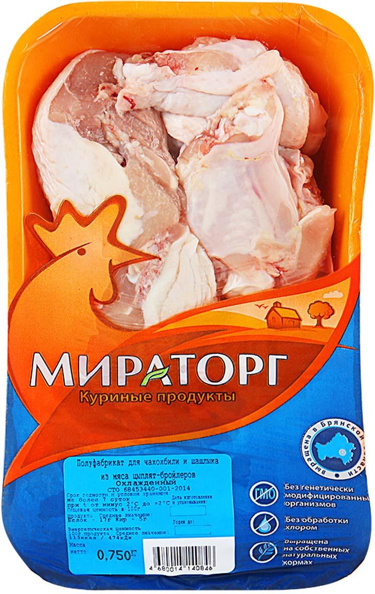 Мясо цыпленка-бройлера для чахохбили и шашлыка Мираторг, 750 г Мираторг