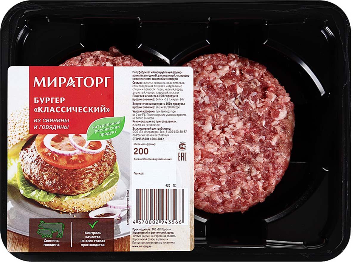 Бургер Классический из свинины и говядины Мираторг, 200 г Мираторг