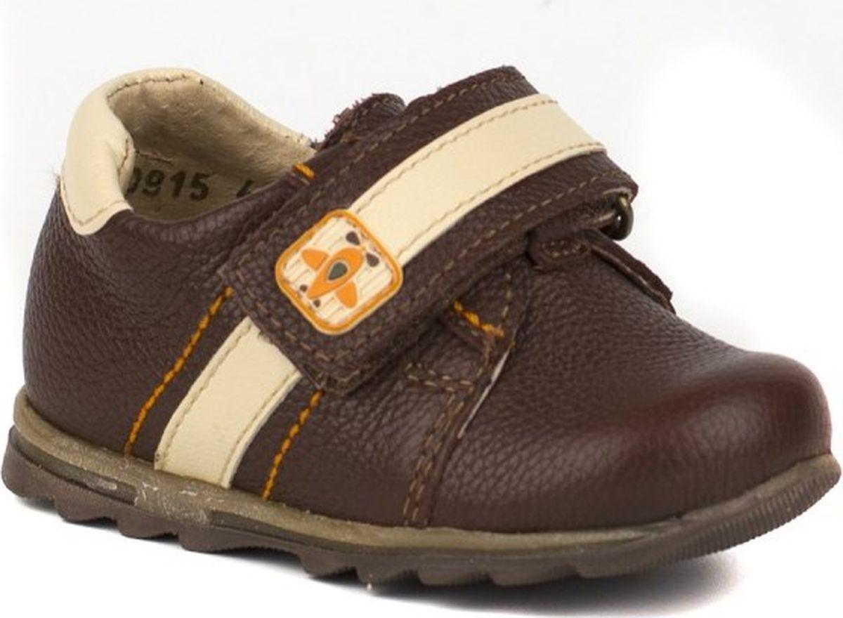 Полуботинки для мальчика Шаговита, цвет: коричневый. 15СМФ 1171. Размер 21