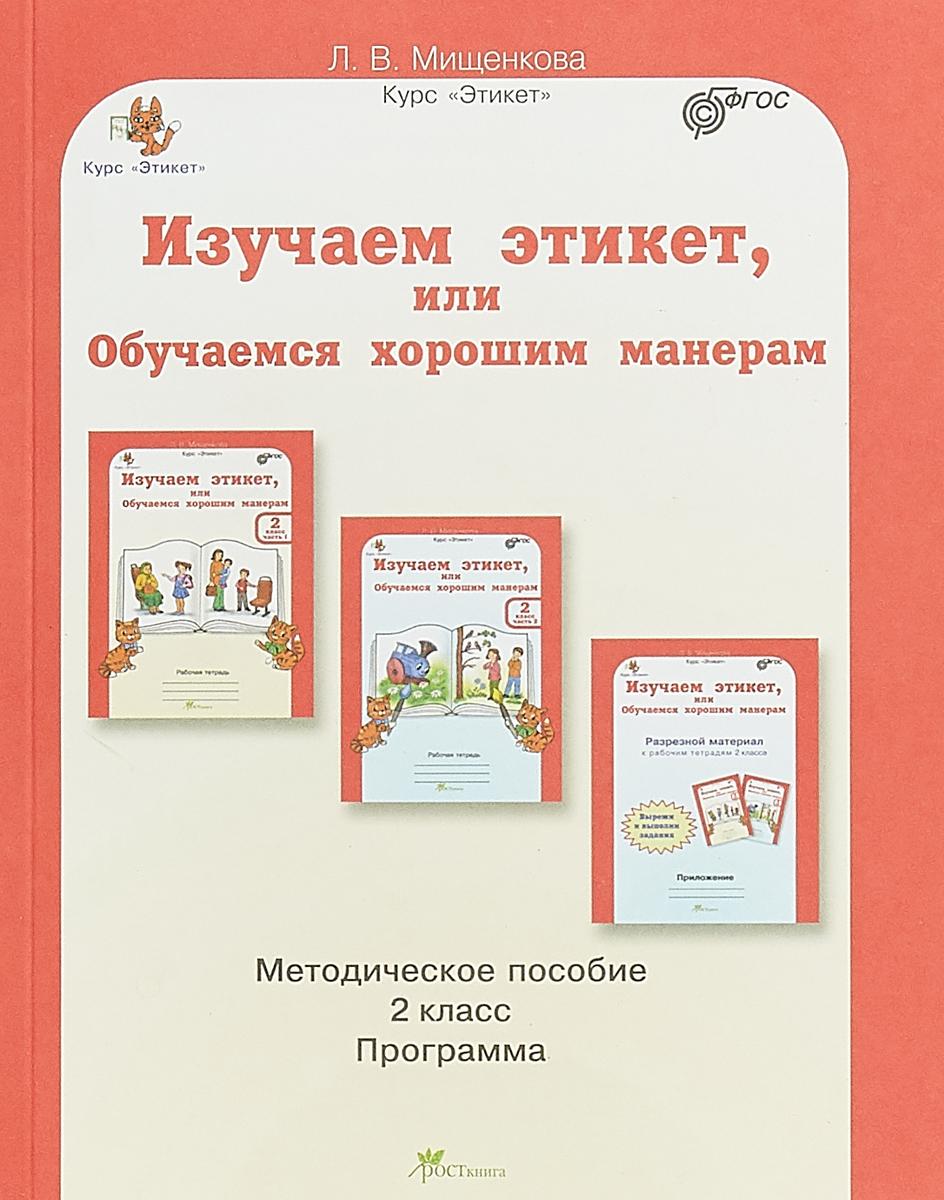 Мищенкова Изучаем этикет, или Обучаемся хорошим манерам. 2 класс ISBN: 978-5-00065-174-2 дневник наблюдений 2 класс isbn 978 5 00065 041 7