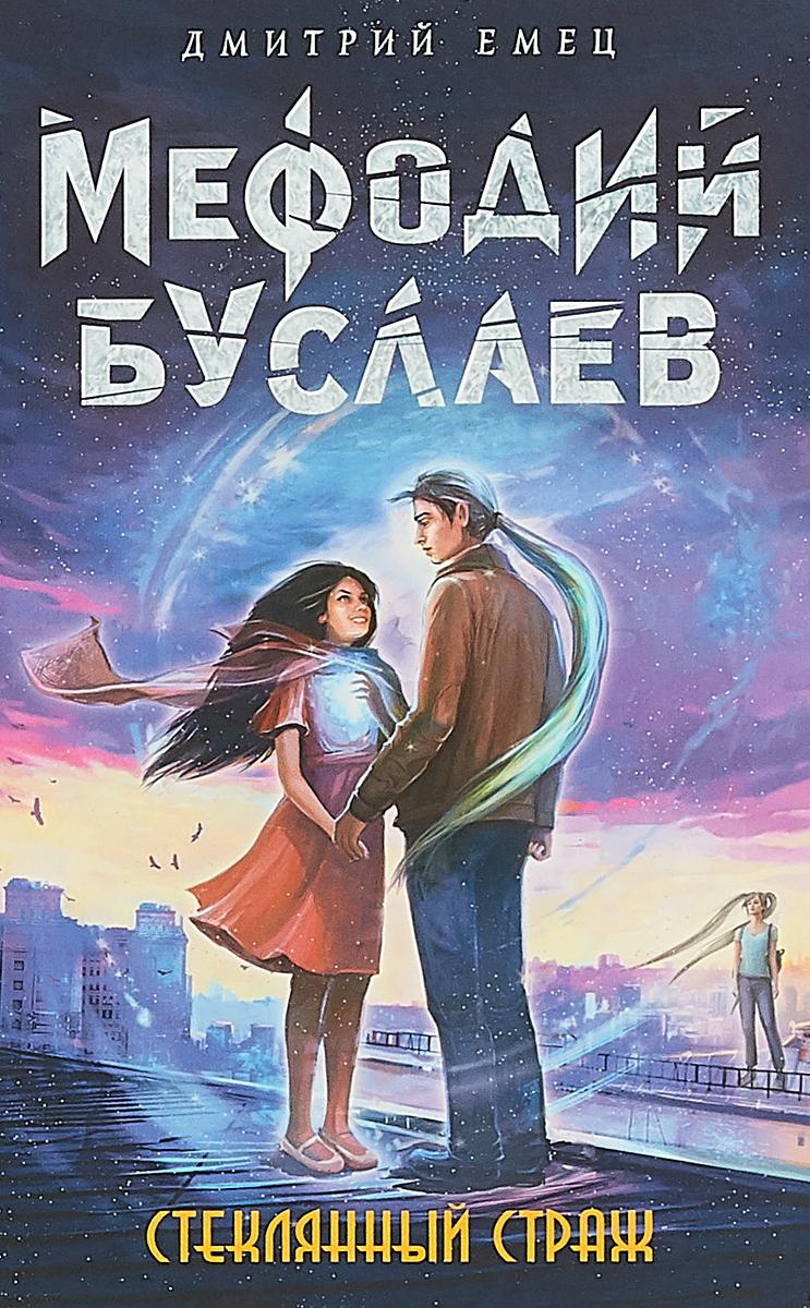 Емец Дмитрий Александрович Стеклянный страж емец дмитрий александрович маг полуночи