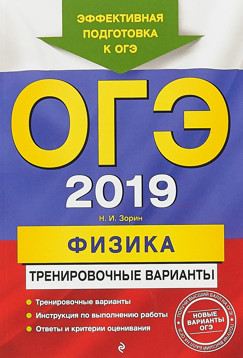 ОГЭ-2019. Физика. Тренировочные варианты. Зорин Николай Иванович
