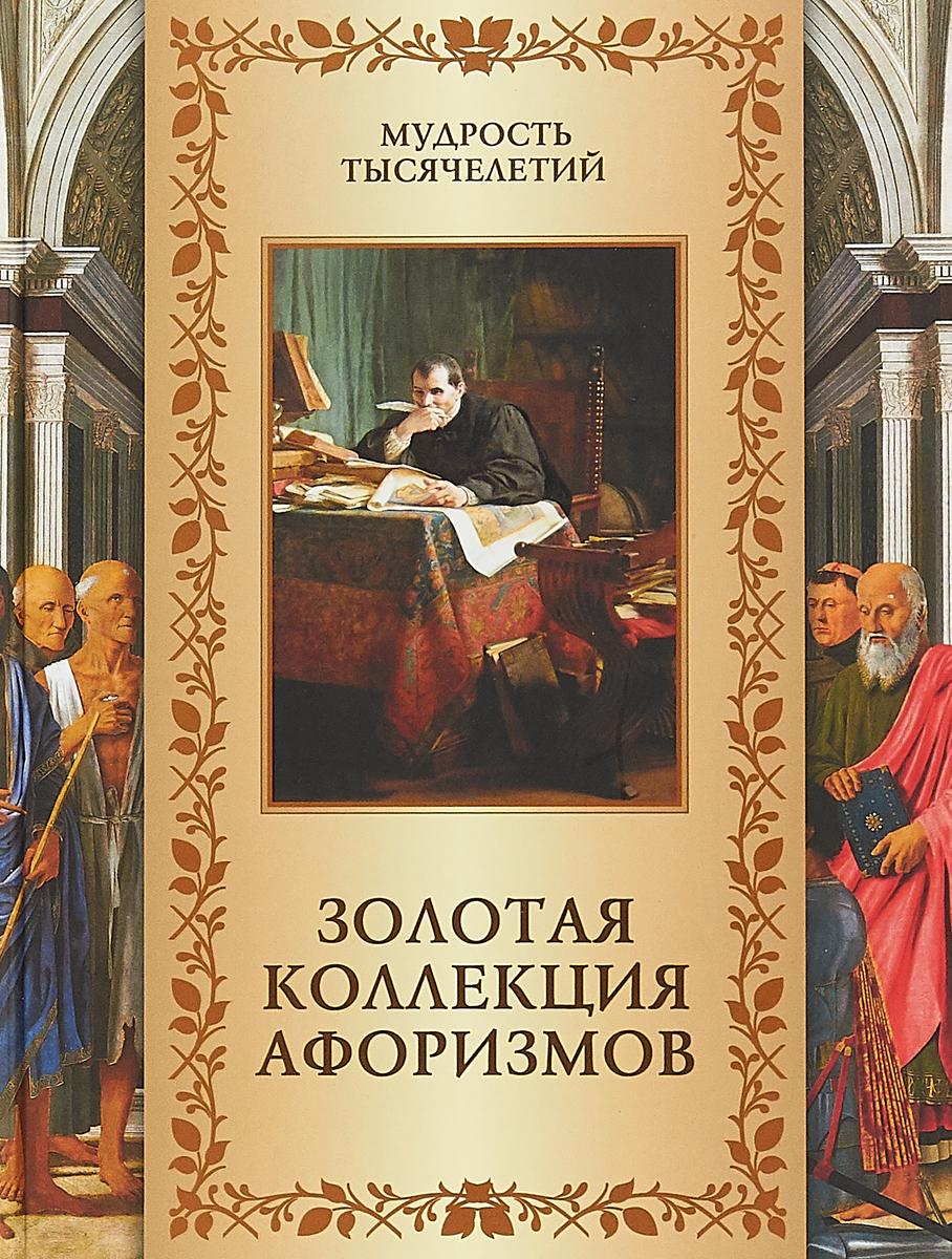 Золотая коллекция афоризмов. А.Ю. Кожевников