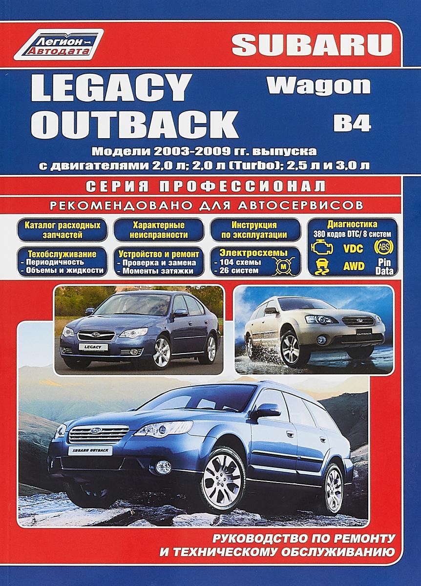 Subaru Legacy / Outback / B4 / Wagon. Модели 2003-2009 гг. выпуска с двигателями 2,0 л; 2,0 л (Turbo автомобильная отделка дверная ручка обложка для крышки корпуса для subaru forester xv outback legacy impreza sti sti 2015 2016 2017
