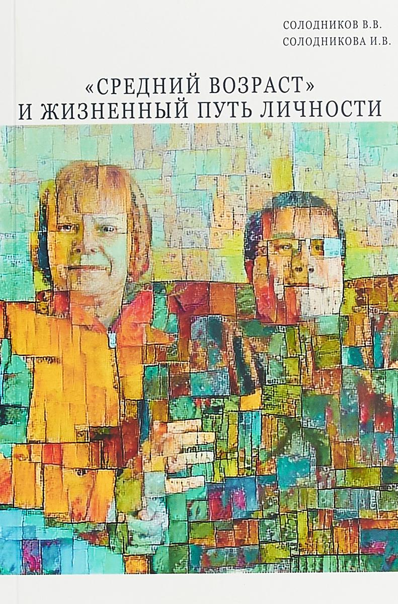 """""""Средний возраст"""" и жизненный путь личности ISBN: 978-5-7281-1923-4"""