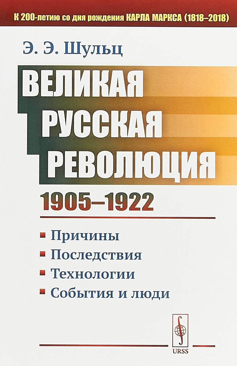 Шульц Э.Э. Великая Русская революция (1905-1922 гг.): Причины. Последствия. Технологии. События и люд