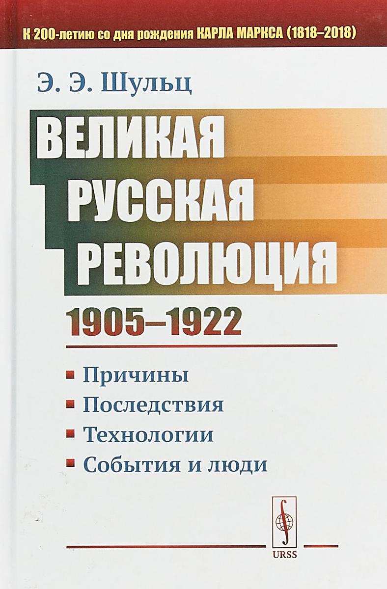 Великая Русская революция (1905-1922 гг.): Причины. Последствия. Технологии. События и люд. Шульц Э.Э.