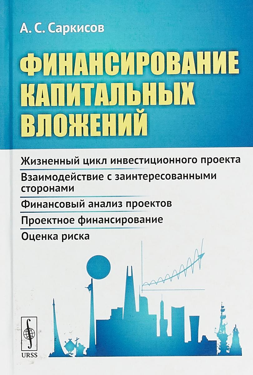 Саркисов А.С. Финансирование капитальных вложений: Жизненный цикл инвестиционного проекта. Взаимодействи ISBN: 978-5-9710-5640-9