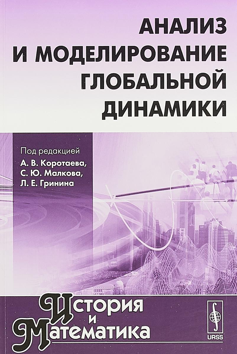А. В. Коротаев, С. Ю. Малков Анализ и моделирование глобальной динамики ISBN: 978-5-397-06441-5