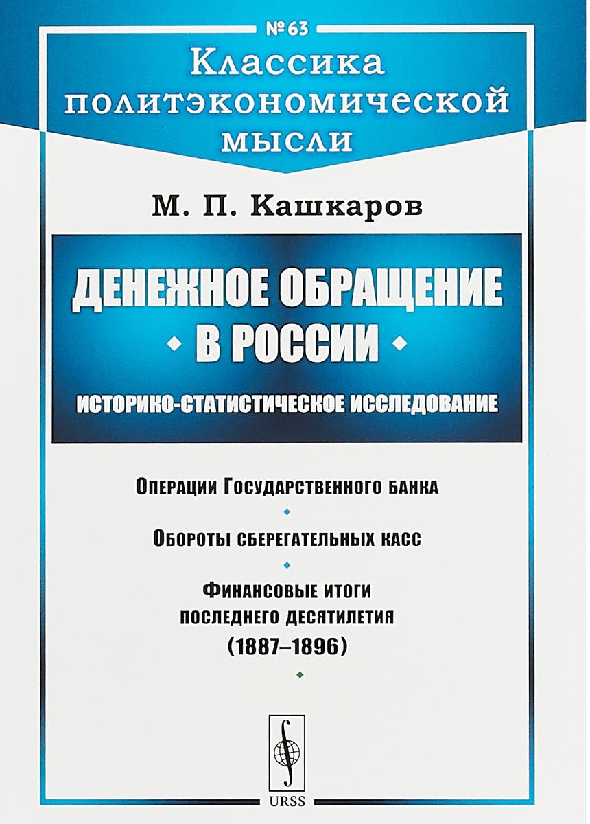 Кашкаров М.П. Денежное обращение в России. Историко-статистическое исследование ISBN: 978-5-9710-4661-5